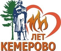 г.Кемерово 100 лет
